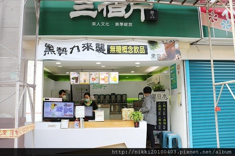 三佰斤連鎖茶飲(松山民生店) (3).JPG