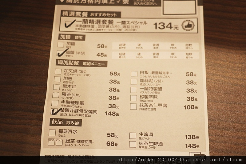 台灣一蘭拉麵 (20).JPG