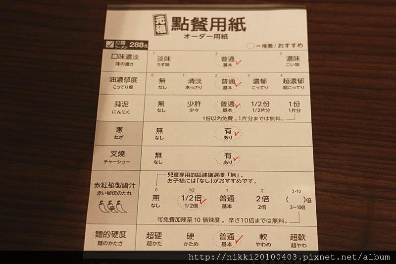 台灣一蘭拉麵 (19).JPG