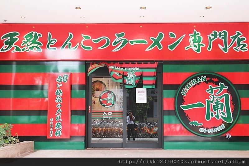 【台北必吃拉麵】一蘭拉麵 天然豚骨拉麵專門店 一蘭台灣