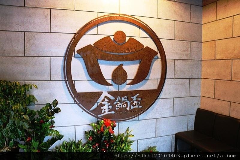 金鍋盃內湖 (2).JPG