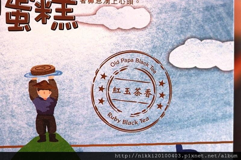 明潭茶老爸 (34).JPG