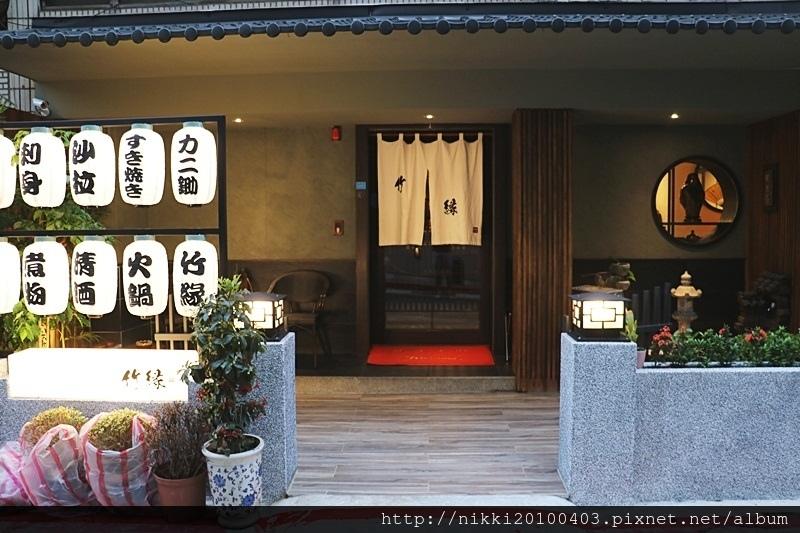 竹緣日本料理 (5).JPG