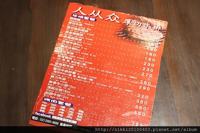 人从众厚切牛排 永康店 (4).JPG