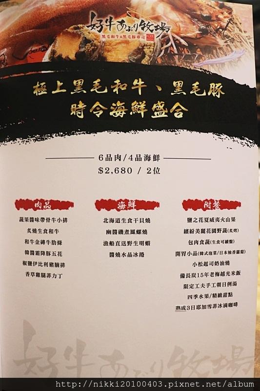 好牛備長炭燒肉牧場 (1).JPG