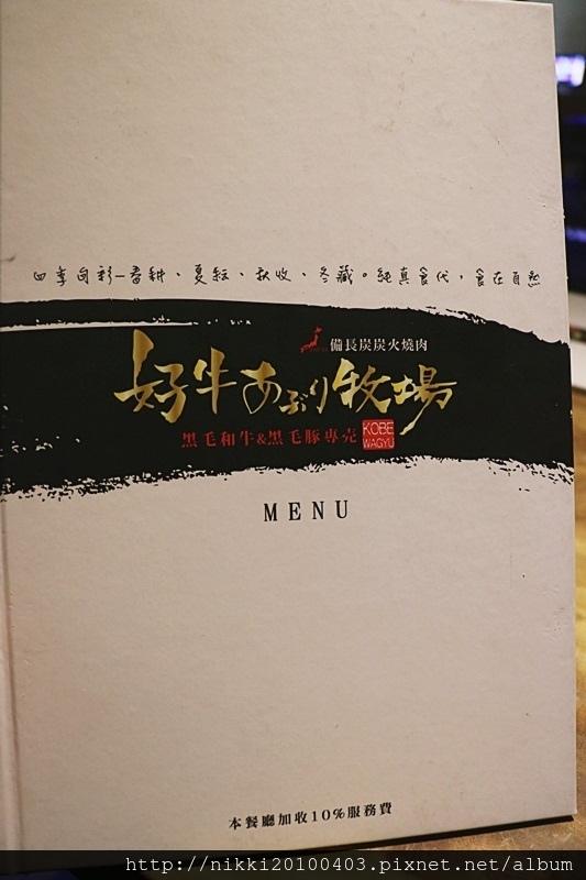 好牛備長炭燒肉牧場 (2).JPG