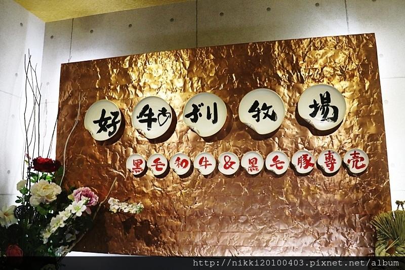 好牛備長炭燒肉牧場 (15).JPG