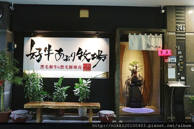 好牛備長炭燒肉牧場 (24).JPG
