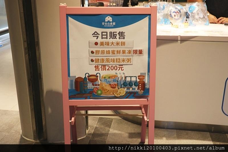 安永心食館 (16).JPG