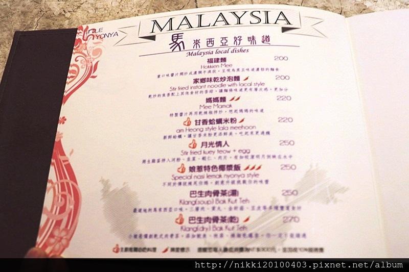 小娘惹馬來西亞料理餐酒吧 (10).JPG