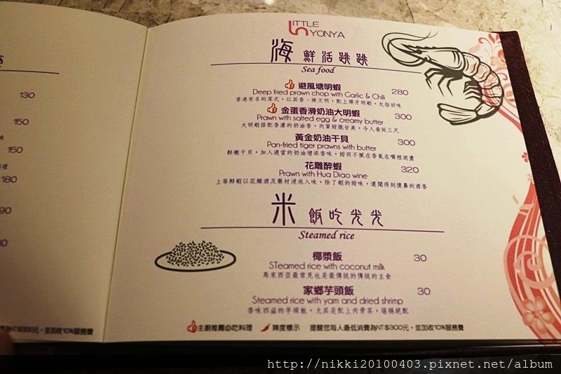 小娘惹馬來西亞料理餐酒吧 (9).JPG