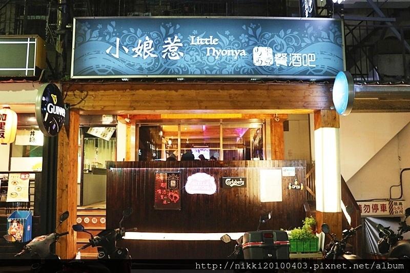 小娘惹馬來西亞料理餐酒吧 (7).JPG