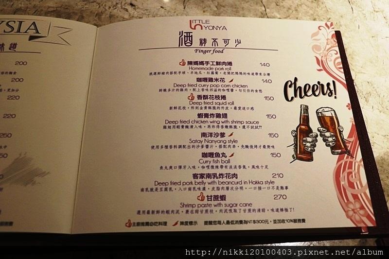 小娘惹馬來西亞料理餐酒吧 (11).JPG