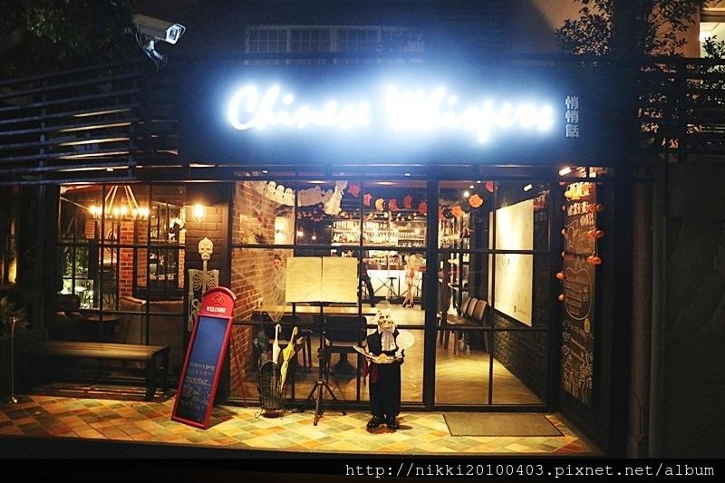 悄悄話餐酒館 (10).JPG