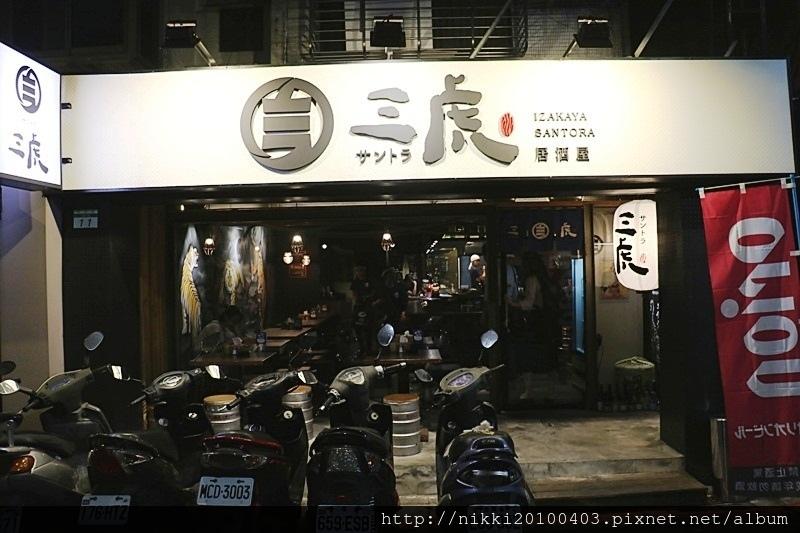 三虎居酒屋 (3).JPG