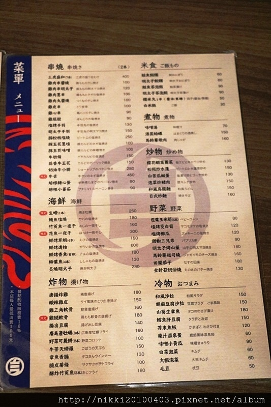 三虎居酒屋 (10).JPG