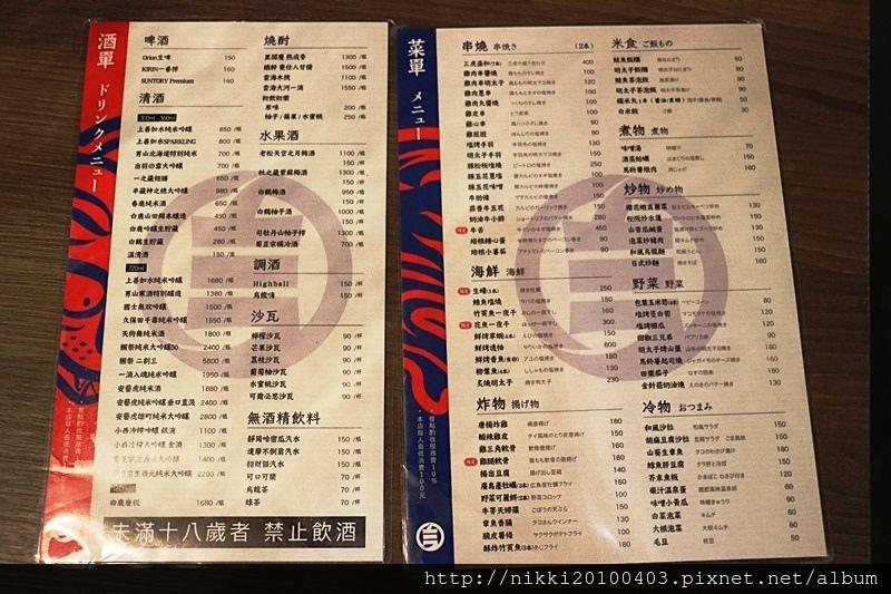 三虎居酒屋 (8).JPG