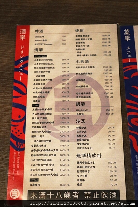 三虎居酒屋 (9).JPG