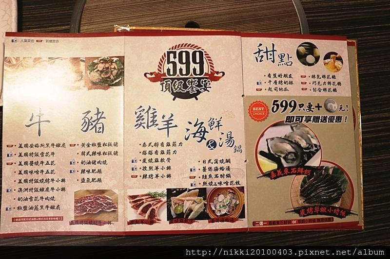 燒肉眾 (5).JPG