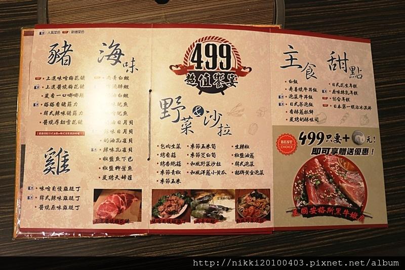 燒肉眾 (4).JPG