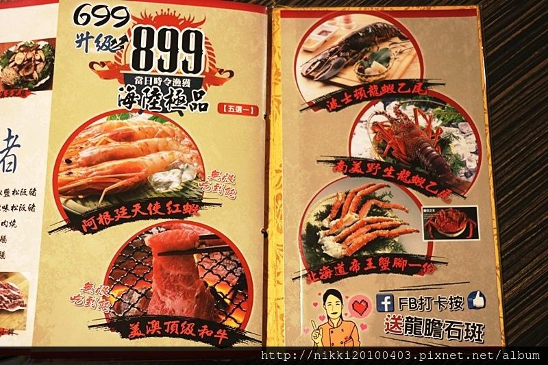 燒肉眾 (7).JPG