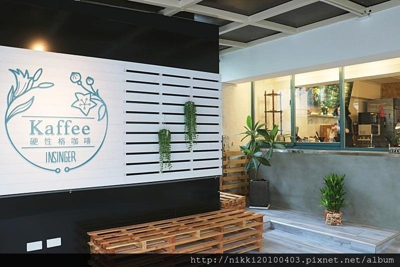INSINGERKAFFEE硬性格咖啡 (2).JPG