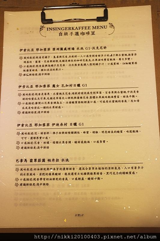 INSINGERKAFFEE硬性格咖啡 (14).JPG