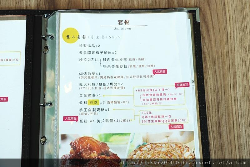 芙歐義式餐廳 (9).JPG