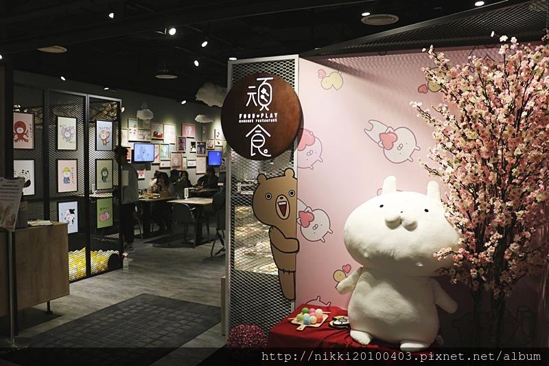 兔丸USAMARU X 頑食概念餐廳 Foodplay 信義誠品店 (1).JPG