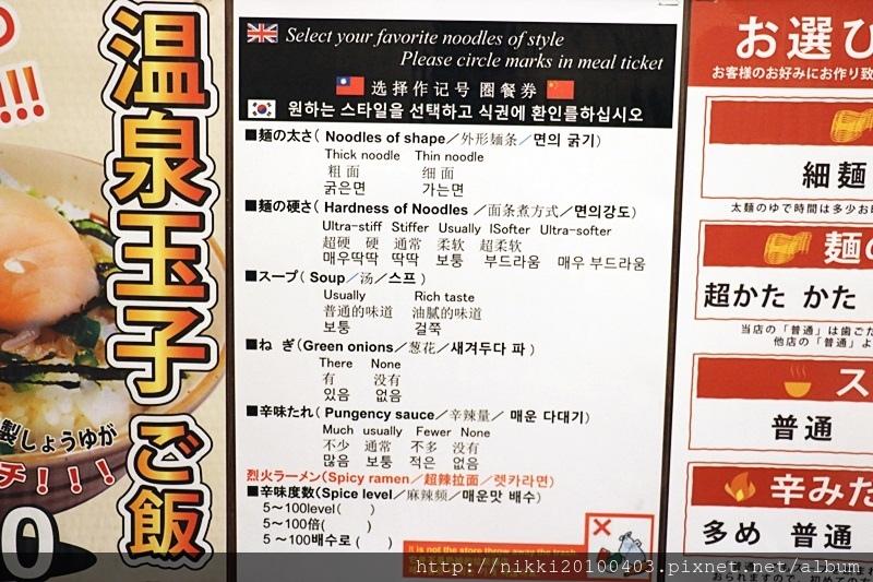 暖暮拉麵 (6).JPG