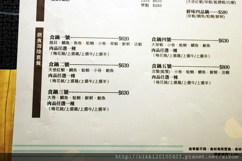 食鍋憶 (12).JPG