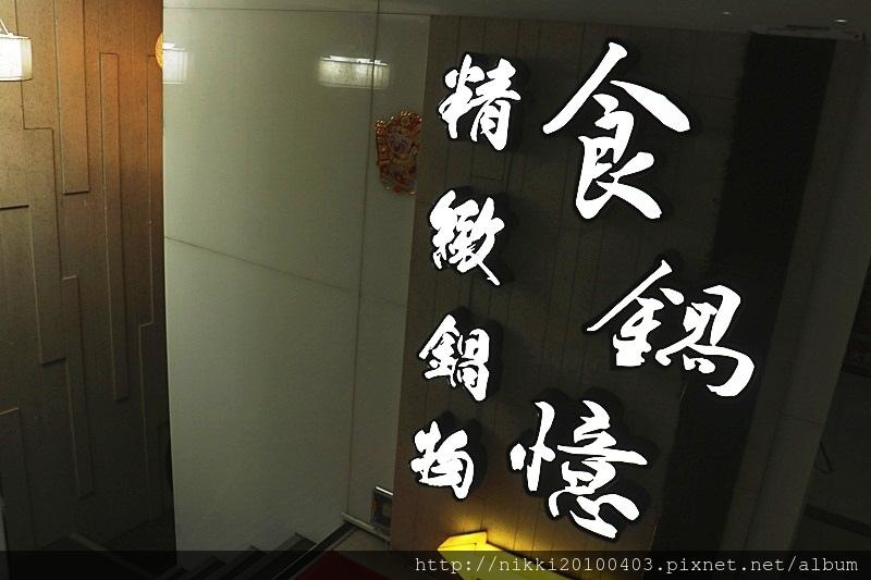 食鍋憶 (60).JPG