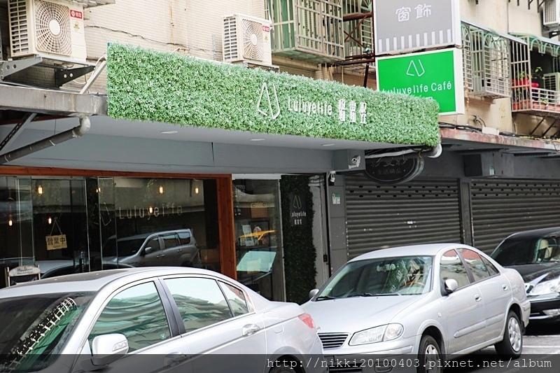 璐露野生活 LULUYELIFE CAFÉ (1).JPG