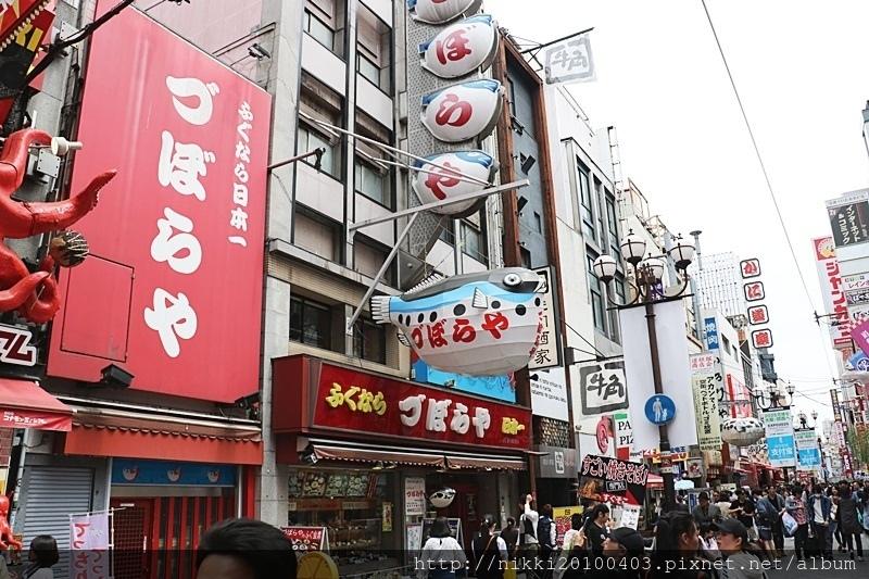 づぼらやZuboraya(道頓堀店) (1).JPG