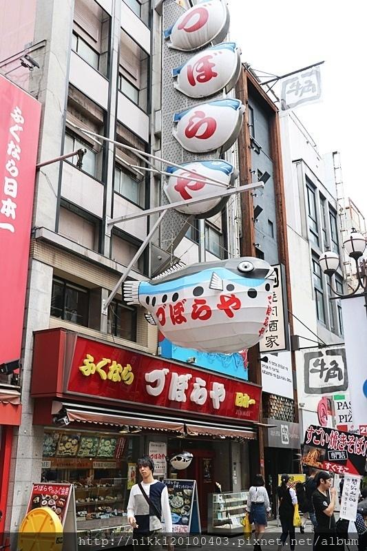 づぼらやZuboraya(道頓堀店) (2).JPG
