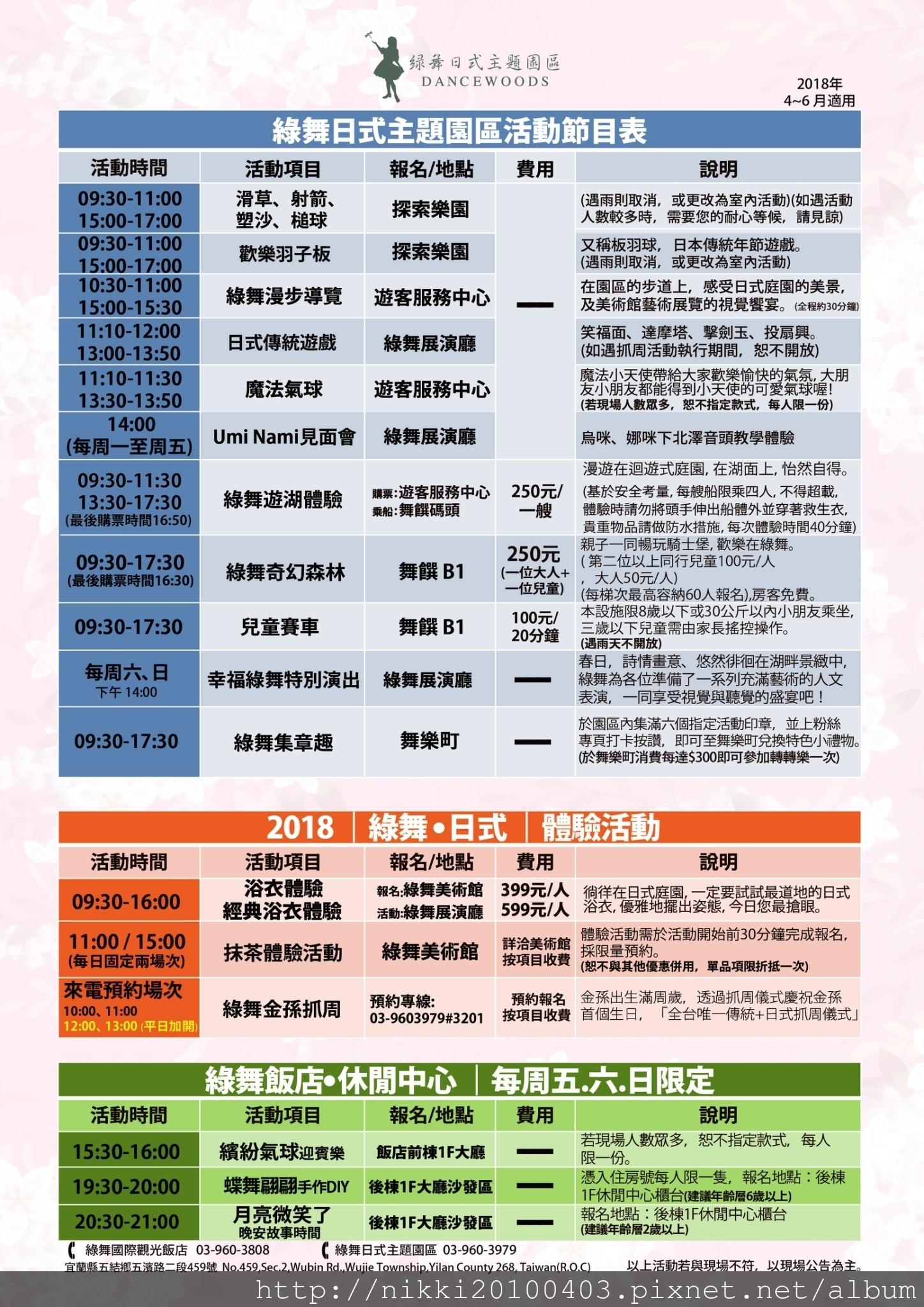日式主題園區4-6月活動表.jpg