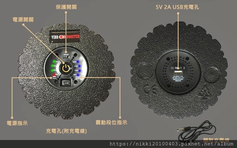 震動滾筒指示-1024x640.jpg