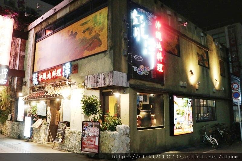 龍潭沖繩料理 (1).JPG