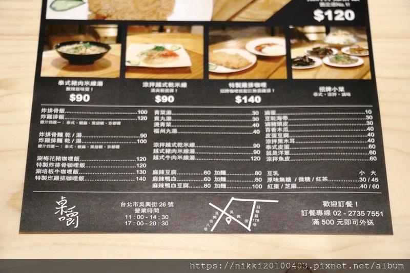 桌嚼餐廳 (10).JPG
