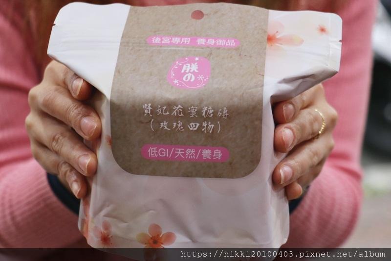 朕の養身御品花蜜糖磚 (20).JPG