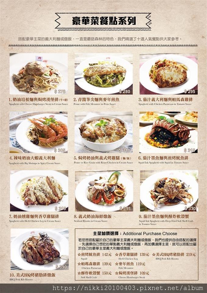 蘑菇森林菜單 (5).jpg