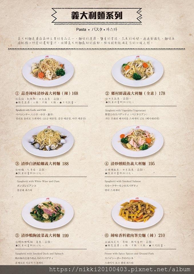 蘑菇森林菜單 (2).jpg