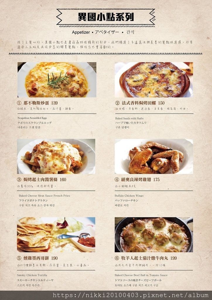 蘑菇森林菜單 (1).jpg