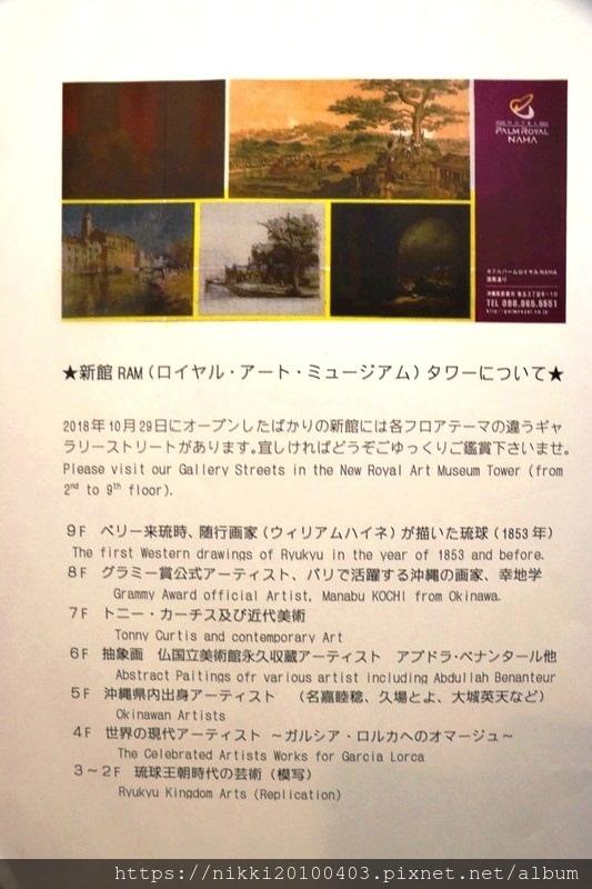 沖繩國際通那霸棕櫚皇家飯店 (8).JPG