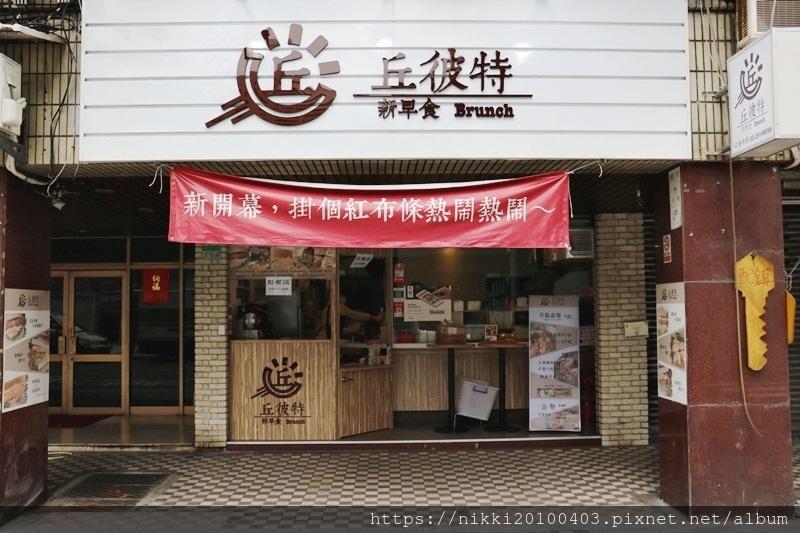 丘彼特早午餐 遼寧店 (1).JPG