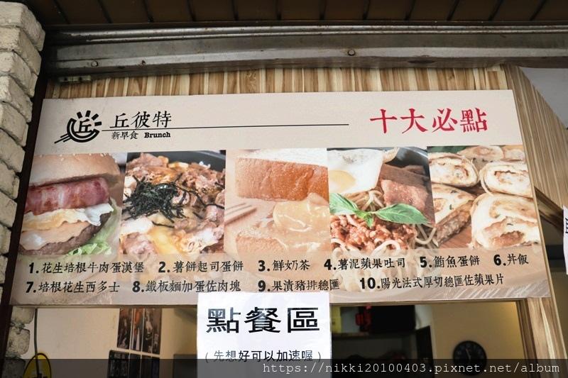 丘彼特早午餐 遼寧店 (3).JPG