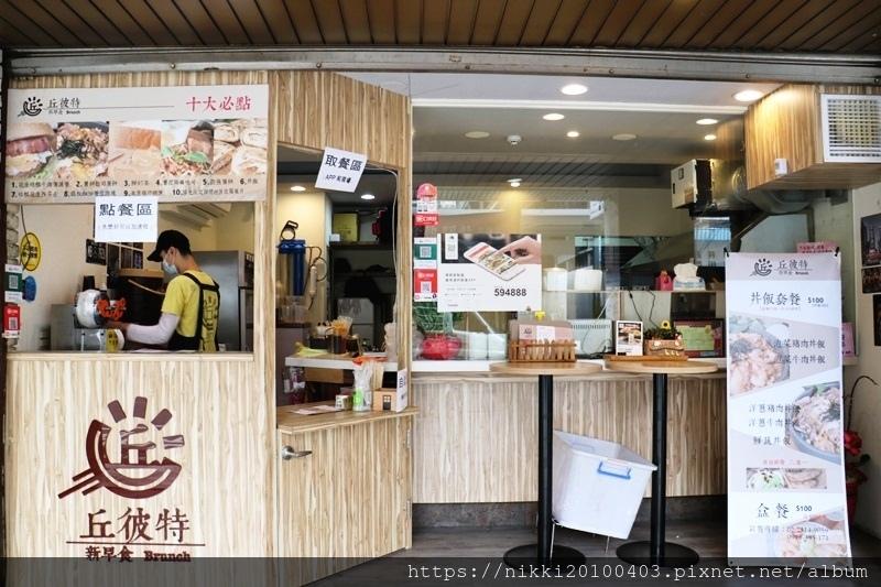 丘彼特早午餐 遼寧店 (2).JPG