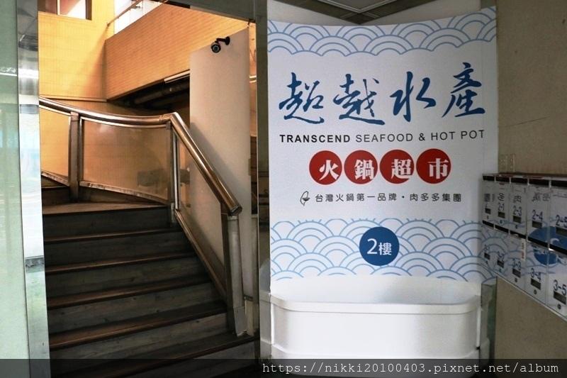 超越水產火鍋超市 (1).JPG