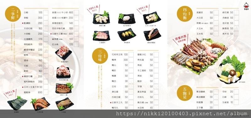 989菜單0403-02.jpg