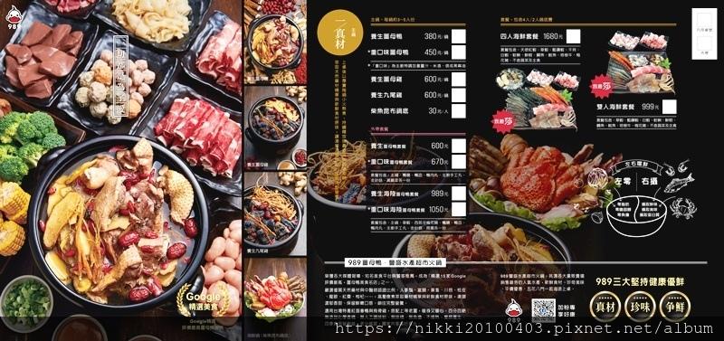 989菜單0403-01.jpg